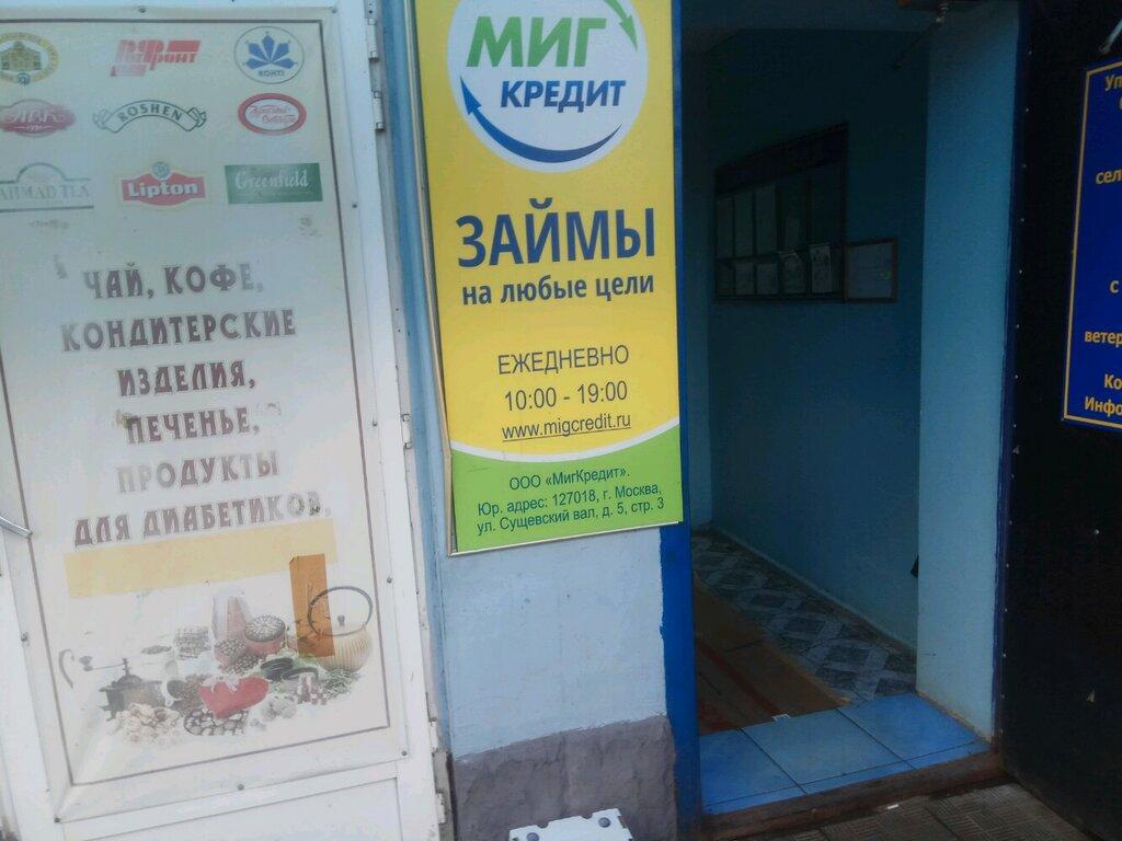 Миг кредит москва сущевский вал