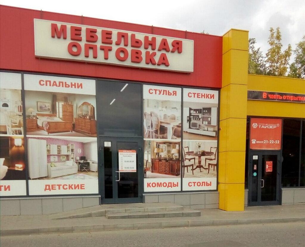 Магазин Мебели Саратов Заводской