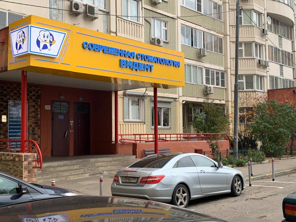 стоматологическая клиника — Видент — Химки, фото №1