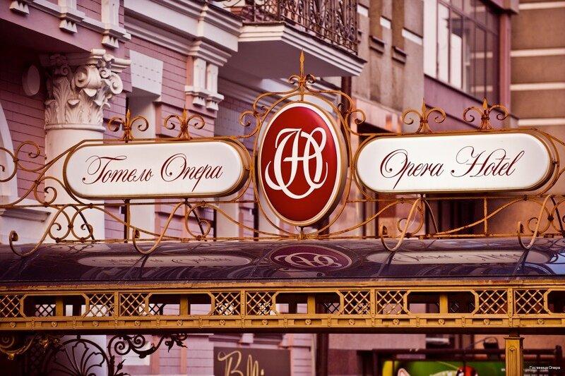 готель — Готель Опера — Київ, фото №1
