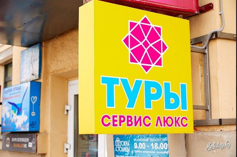 турагентство — Сервис-Люкс — Минск, фото №2