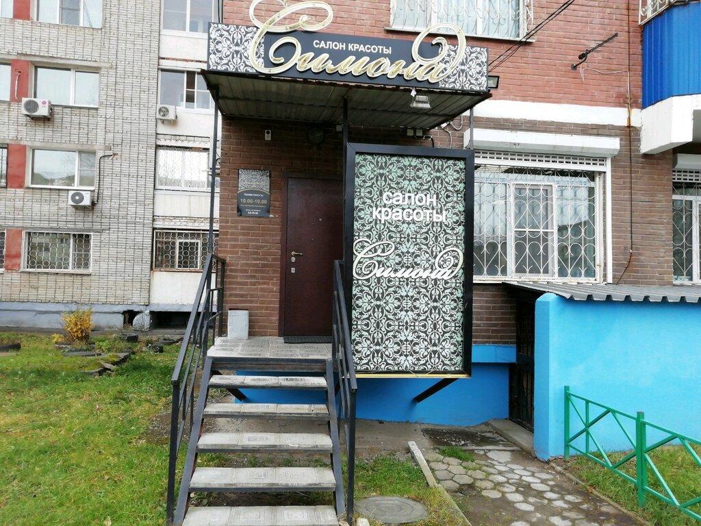 фото крем салон красоты хабаровск хотите каждый день