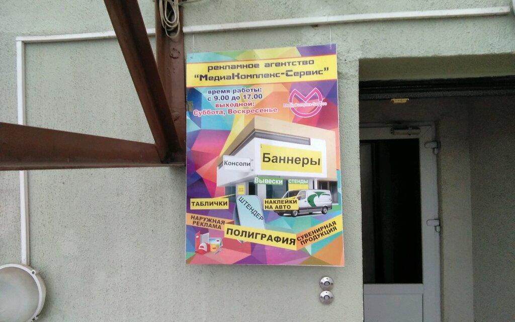 рекламное агентство — МедиаКомплекс-Сервис — Брест, фото №2