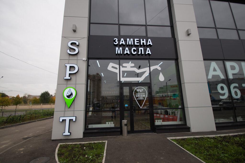 экспресс-пункт замены масла — Замена масла Spot — Санкт-Петербург, фото №1