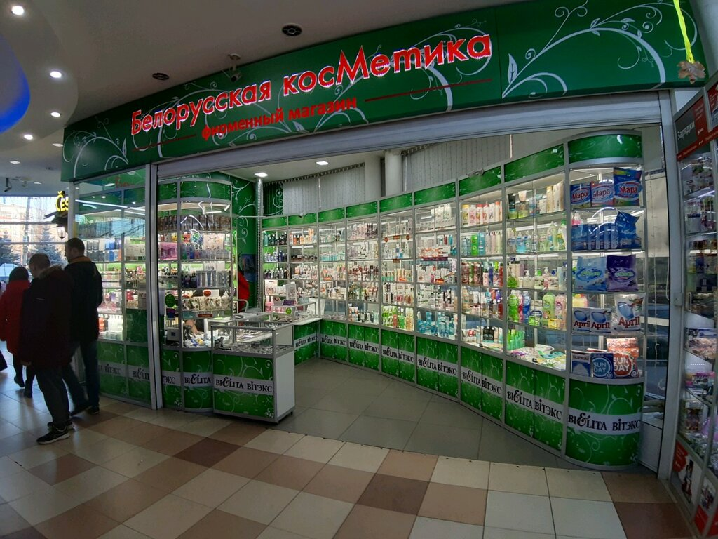 Купить белорусскую косметику курске доминиканская косметика купить в москве