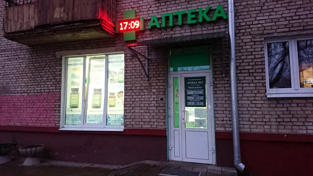 аптека — Новамедика — Минск, фото №2
