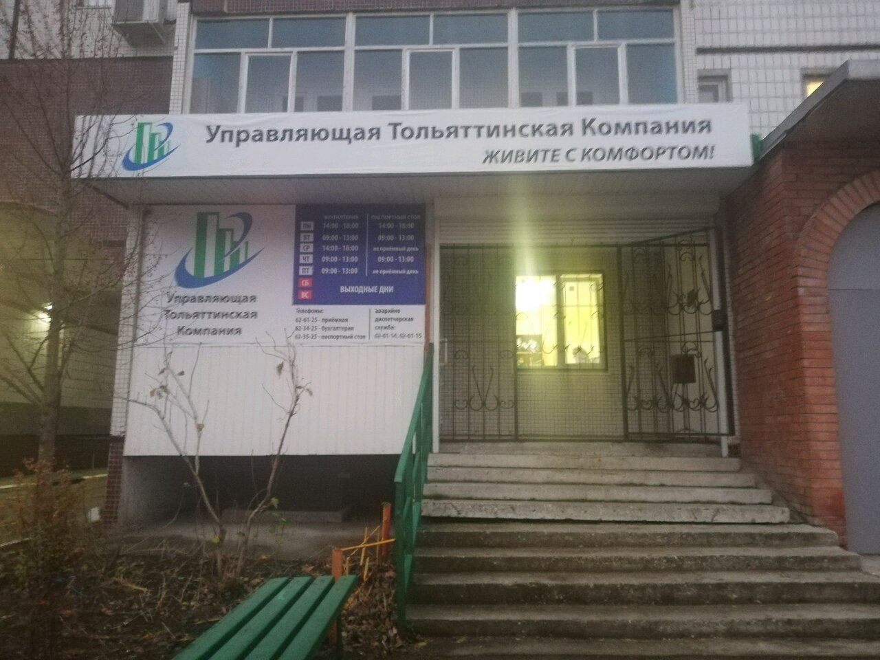 ООО «Управляющая Тольяттинская компания» обманула поставщиков на 1 миллион рублей