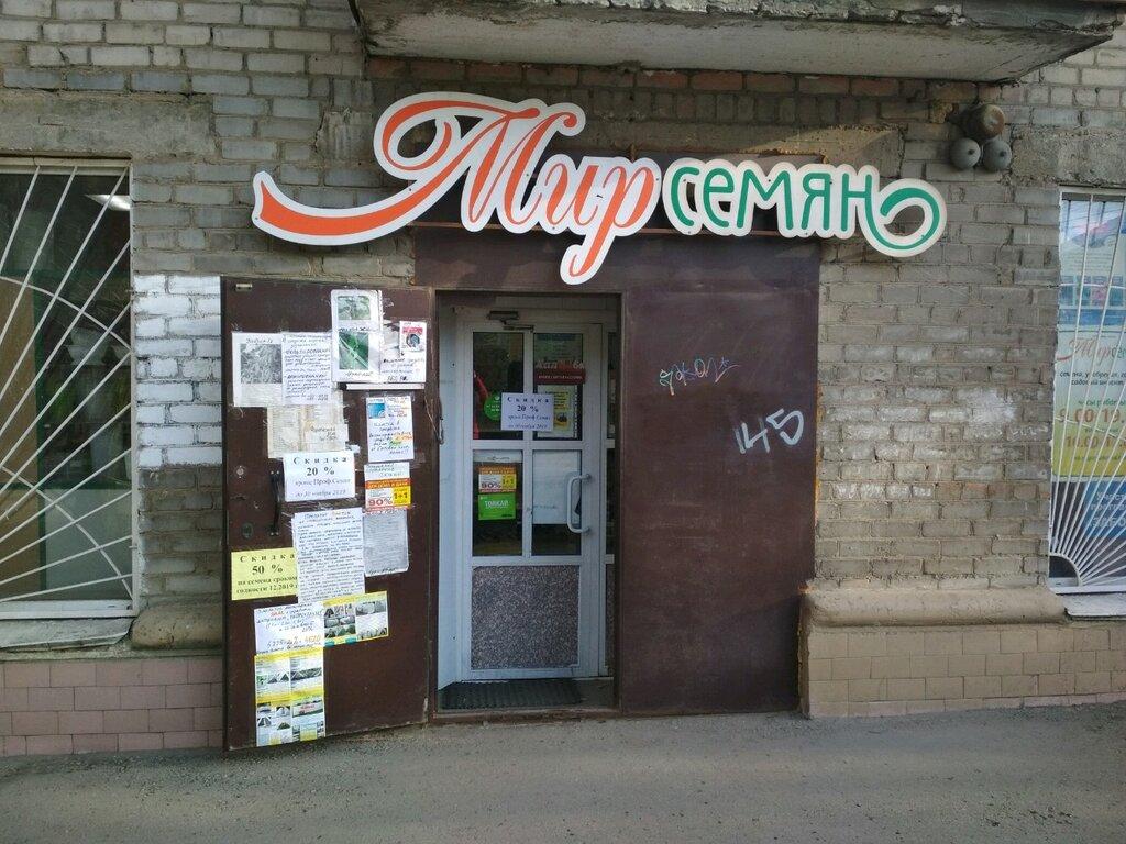 Магазин Семян Рязань Мир Интернет