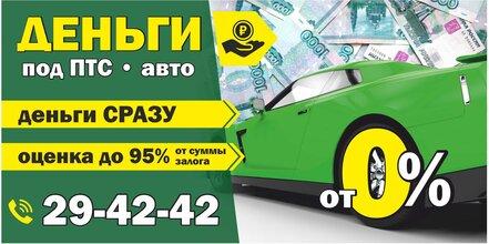 Деньги под залог птс в белорецке купить киа спортейдж в автосалоне в москве