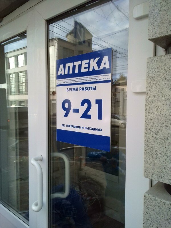 аптека — Аптека 32 плюс — Брянск, фото №1