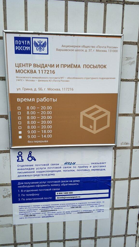 почта россии москва адреса телефон