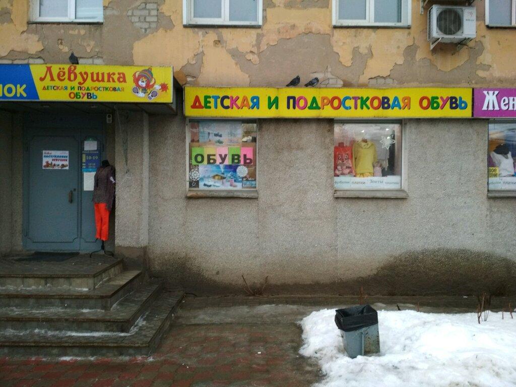 Магазин Детской Обуви Киров