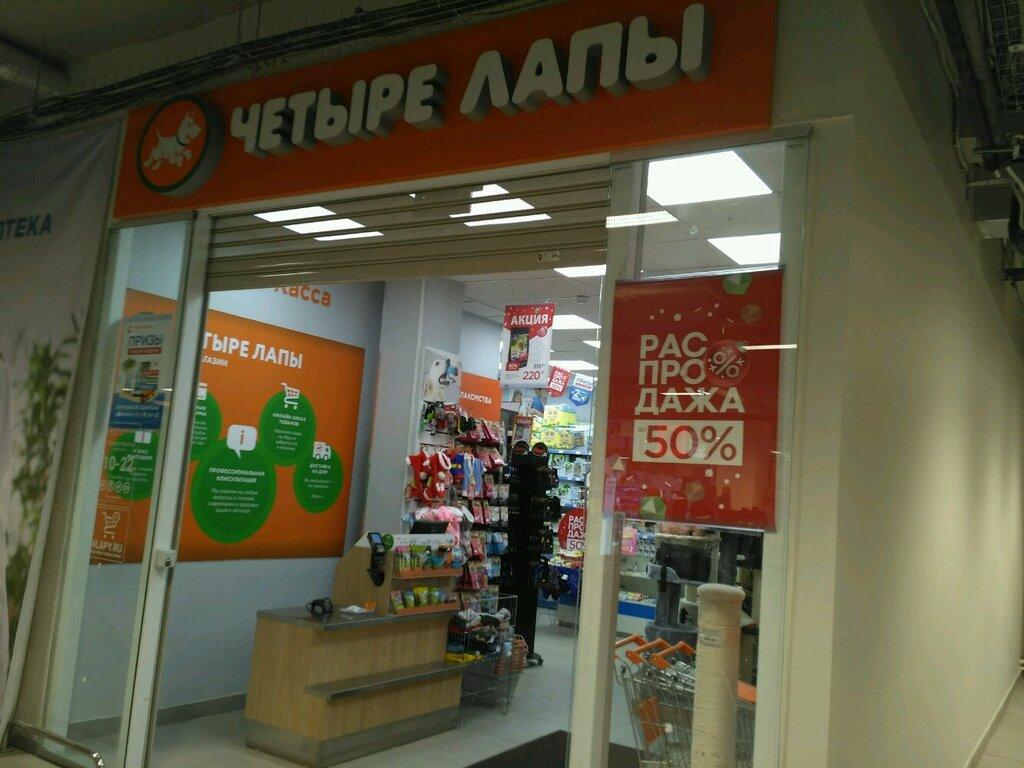 Магазин 4 Лапы Москва Каталог