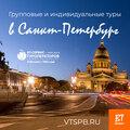 ВТ-Сервис, Услуги экскурсовода Октябрьском округе