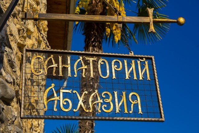 Исторический Санаторий Абхазия
