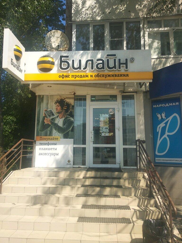 mobile operator — Beeline — Omsk, photo 1