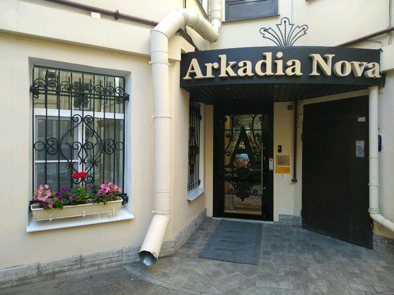 Аркадия Нова