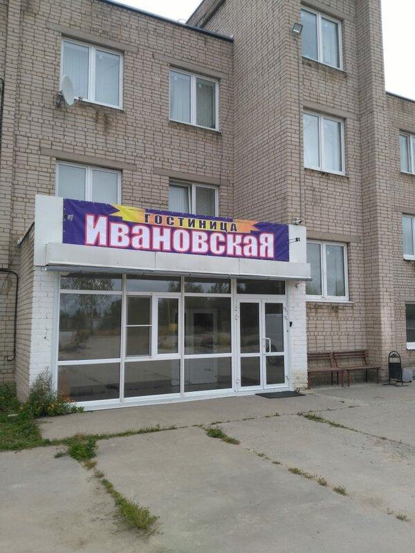 Гостиница Ивановская