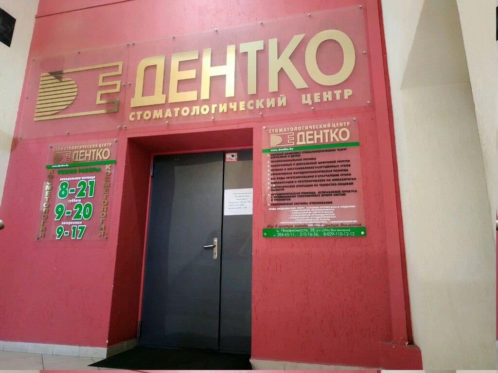 стоматологическая клиника — Дентко — Минск, фото №1