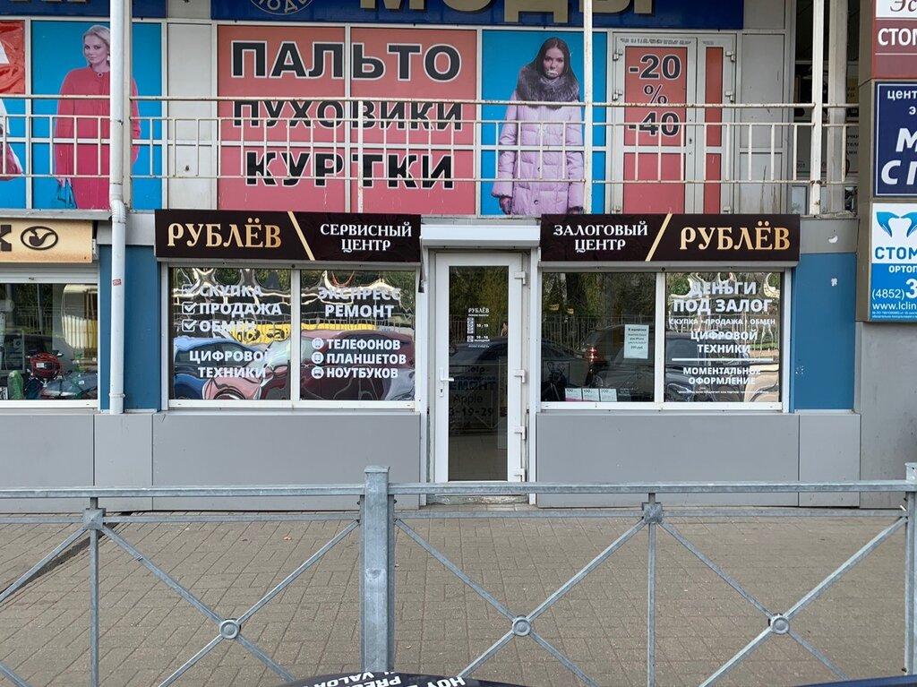 Ярославль 24 часа ломбард часов в кутузовский 43 ломбард