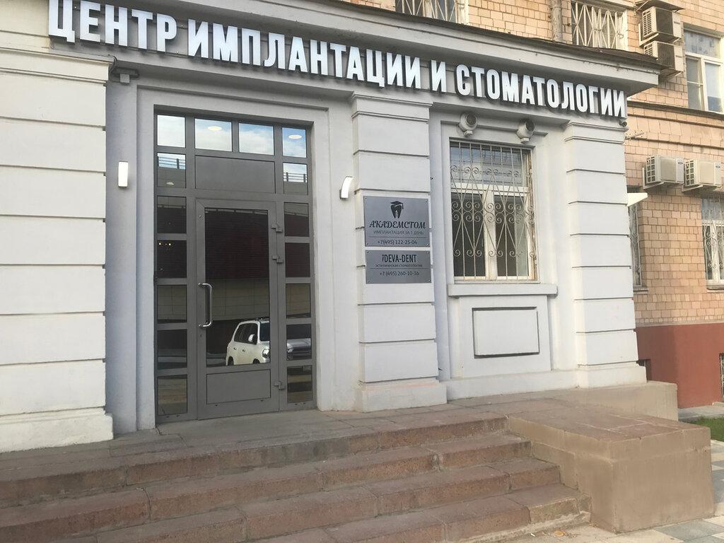 стоматологическая клиника — Эстетическая стоматология Deva-Dent — Москва, фото №1