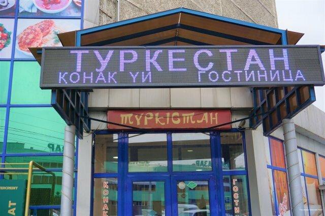 Гостиница Turkestan Hotel