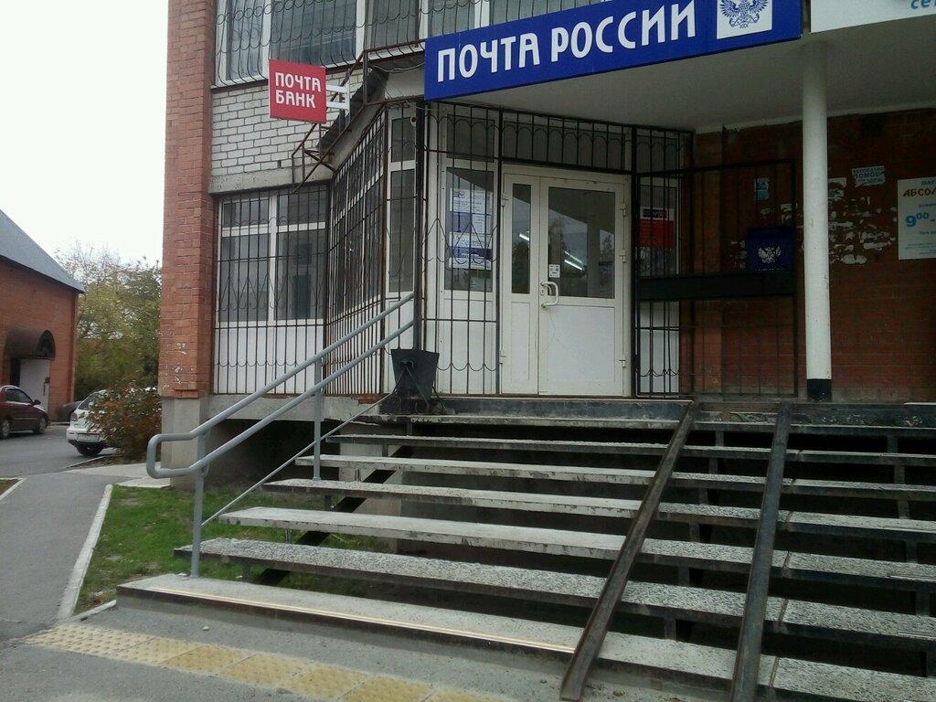 почтовое отделение — Отделение почтовой связи Тюмень 625018 — Тюмень, фото №2