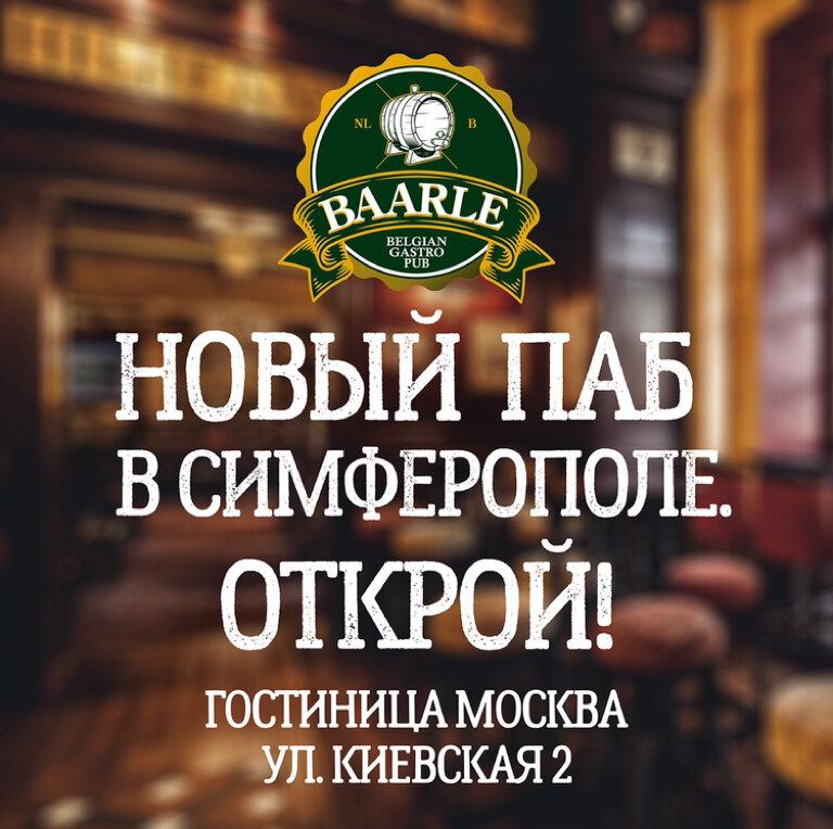 бар, паб — Гастропаб Баарле — Симферополь, фото №1