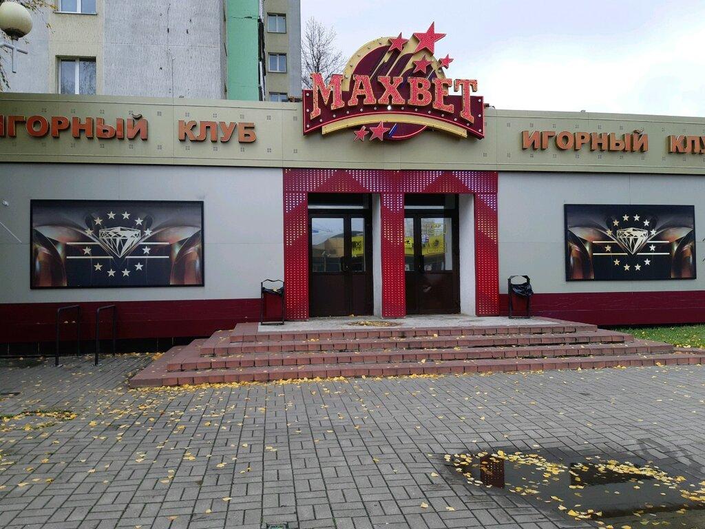 игровой клуб — Maxbet — Минск, фото №1
