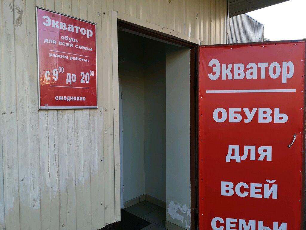 Магазин Экватор Режим Работы