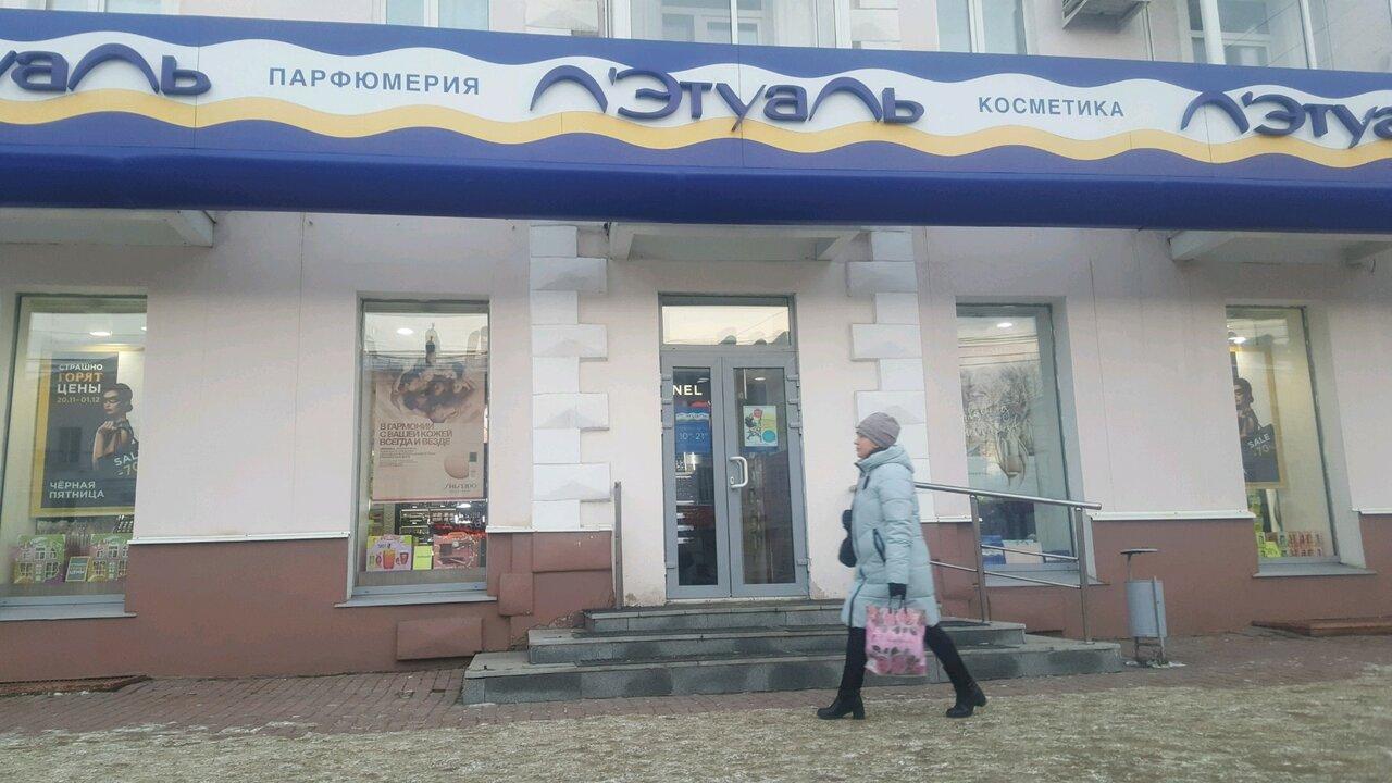 Магазины Летуаль Нижний Тагил