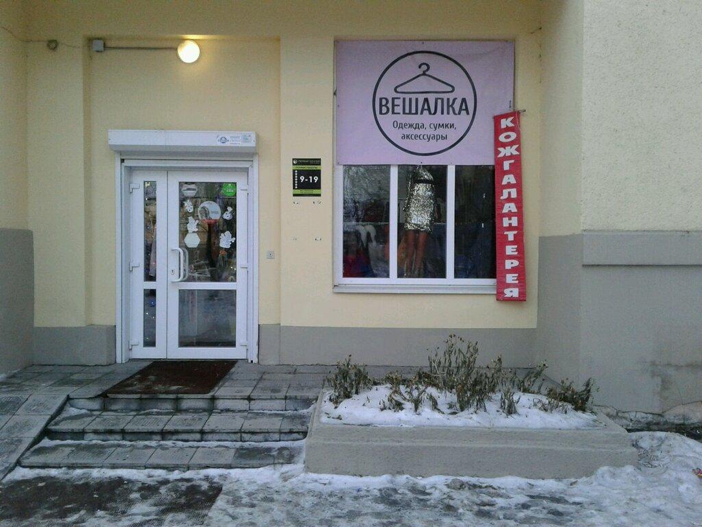Вешалка Нижний Тагил Магазин Одежды Вк