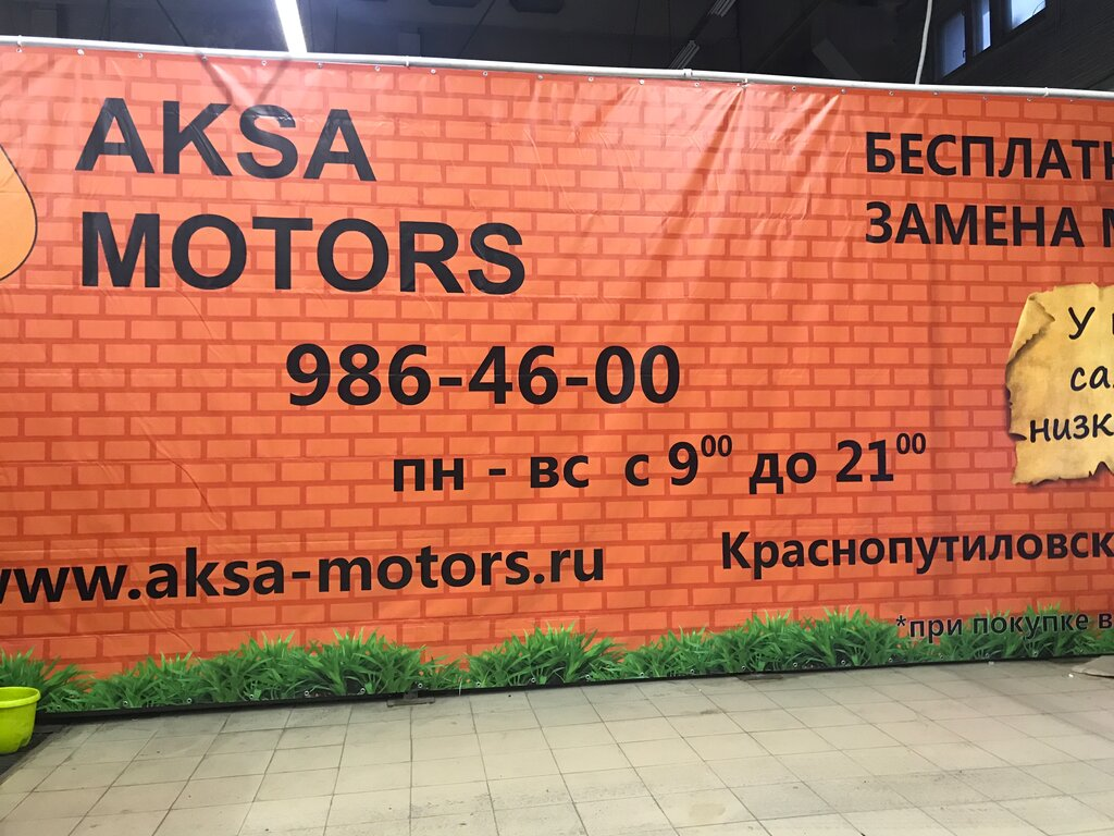 экспресс-пункт замены масла — AKSA MOTORS — Санкт-Петербург, фото №1