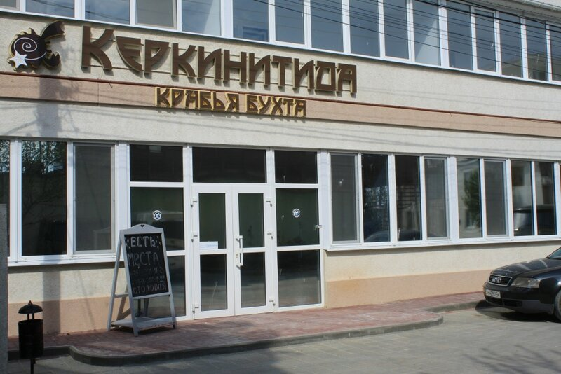 Керкинитида Крабья бухта