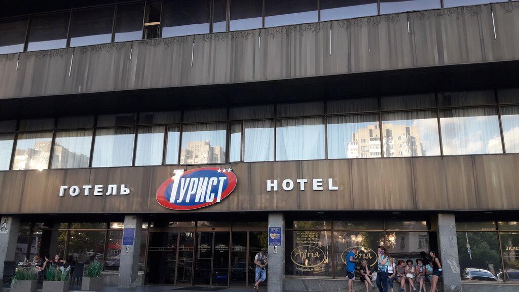готель — Готель Турист — Київ, фото №2