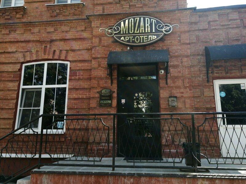 Арт-отель Моцарт