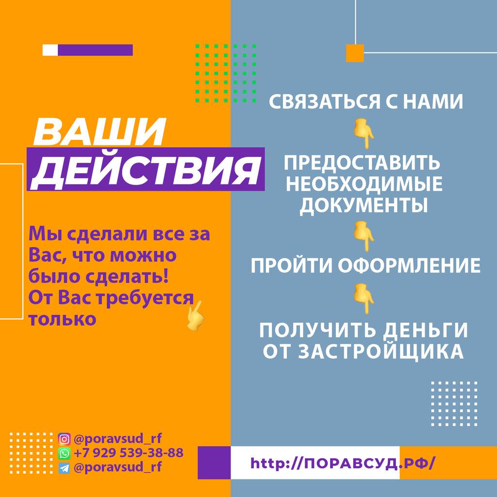 юридические услуги — Поравсуд.рф — Москва, фото №2