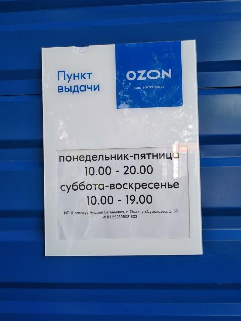 Озон Интернет Магазин Омск Пункты Выдачи