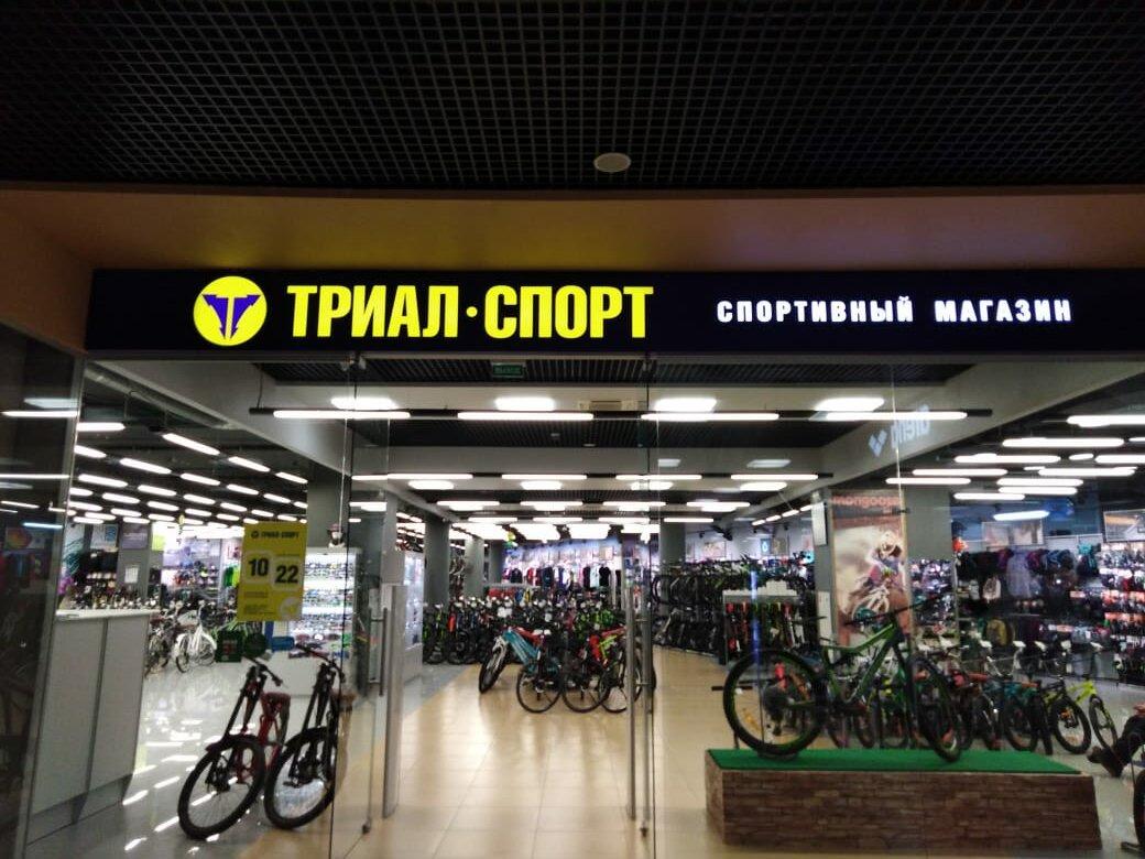 Магазин Триал Спорт На Карте