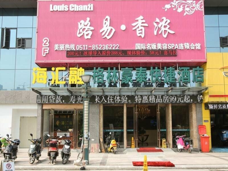 GreenTree Inn ZhenJiang DingMao Industrial Park WoDe Square Express Hotel