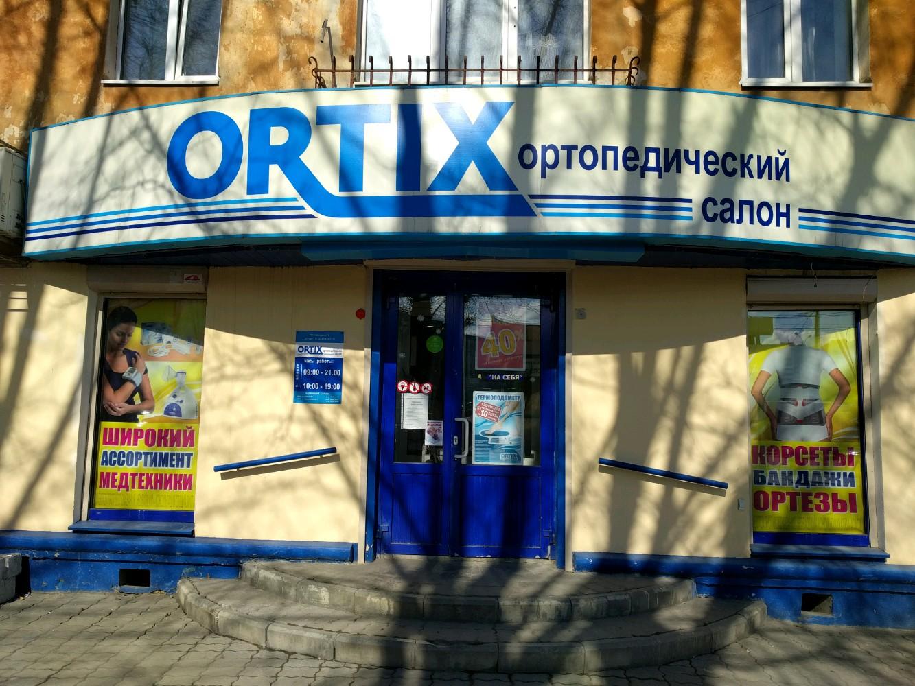 770e31f3d00d Меню и цены Ortix в Екатеринбурге — Яндекс.Карты