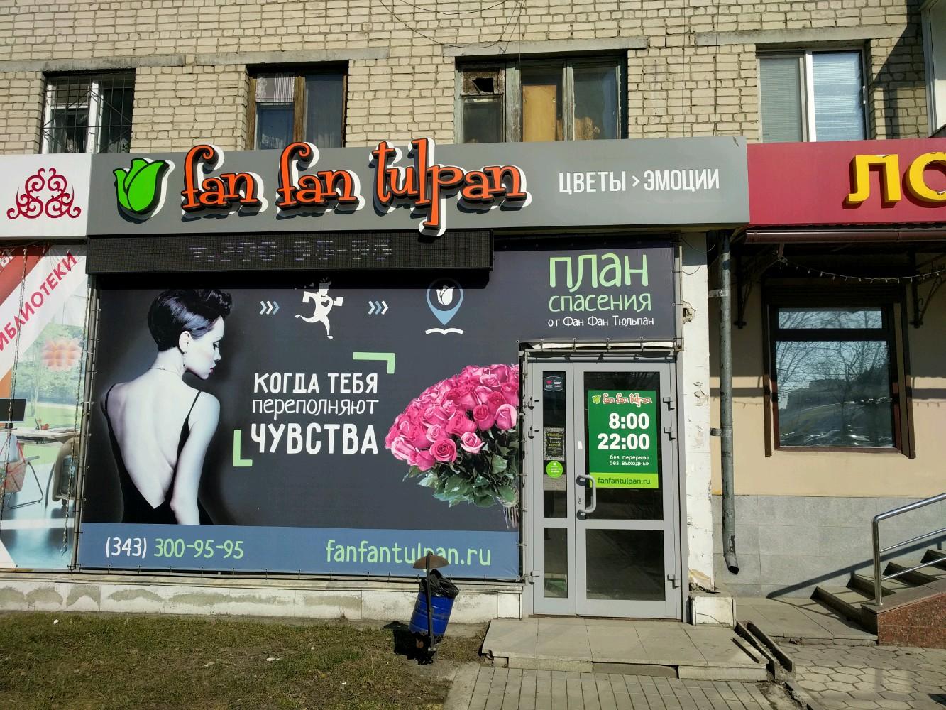 Фан фан тюльпан магазин цветы челябинск, доставкой
