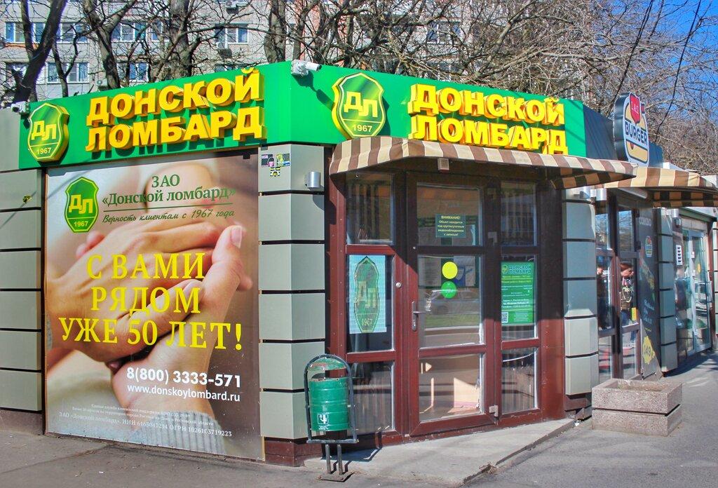 На официальный дону ломбард сайт ростов донской скарбниця умань ломбард