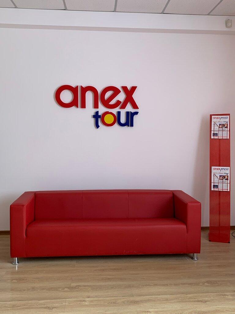 турагентство — Anex Tour — Симферополь, фото №2