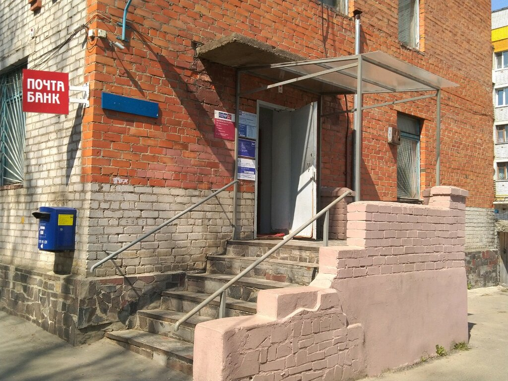 почтовое отделение — Отделение почтовой связи № 241028 — Брянск, фото №1