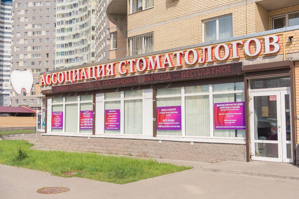 стоматологическая клиника — Ассоциация стоматологов Санкт-Петербурга — Санкт-Петербург, фото №1