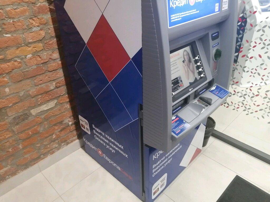 Банкоматы кредит европа банк в москве адреса с станции метро