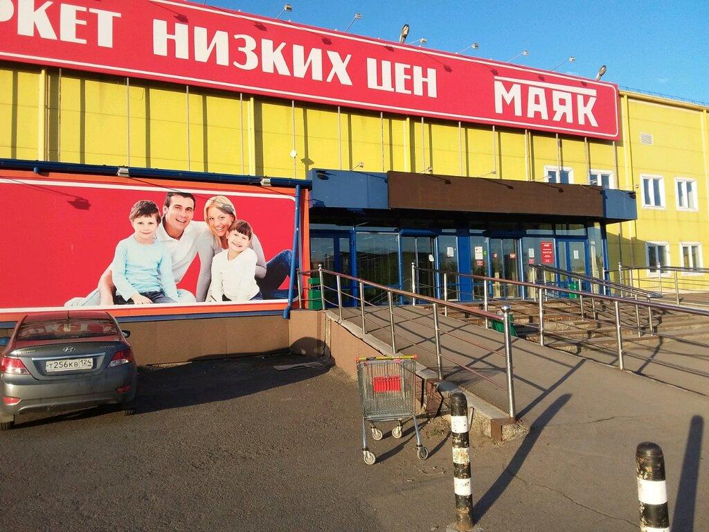 Маяк Красноярск Магазин Сайт