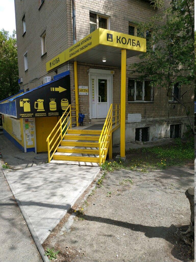 самогонное оборудование — Колба — Челябинск, фото №5