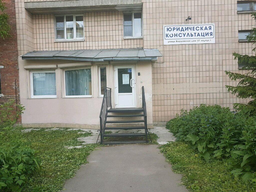 юридические консультации варшавская